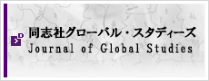 Journal of Global Studies